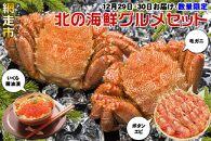 【期間・数量限定】北の海鮮グルメセット(毛ガニ・いくら・ボタンエビ)〈網走産・ロシア産〉