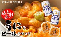 PP061 ☆ウニとビール☆生ウニとサッポロクラシック2倍セット【マルタカ高橋商店】