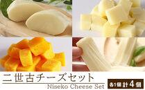 【二世古チーズセット】