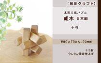 【ギフト用】【旭川クラフト】木製立体パズル組木6本組 ナラ/ササキ工芸