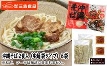 沖縄そば(2食入り×6袋)生麺タイプ