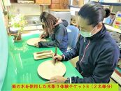 DX07【平日限定】栃の木を使用した木彫り体験チケットB(2名様分)