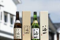 越後の名酒「八海山」新大吟醸・純米大吟醸四合瓶詰合せ