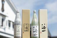 越後の名酒「八海山」新大吟醸・純米大吟醸一升瓶詰合せ