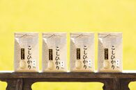 南魚沼産コシヒカリ(玄米)【5kg×4袋】