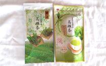 周南市特産 高瀬茶バラエティーセット(煎茶)