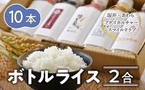 【あわら市坂井市産】ボトルライス無洗米2合(300g)×10本(5本セット×2)