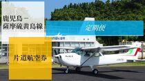 鹿児島ー薩摩硫黄島線定期便 片道航空券