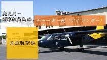 鹿児島ー薩摩硫黄島線チャーター 片道航空券(アイランダー)