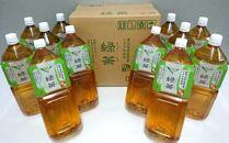 【定期便】トライアルのおいし~い緑茶(2L×12本)を3か月連続でお届け