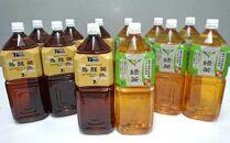 【定期便】トライアルのお茶飲み比べセット(緑茶2L×6本・烏龍茶2L×6本)を3か月連続でお届け