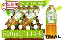 【定期便】トライアルのおいし~い緑茶(500ml×48本)を2か月に1回、合計3回お届け