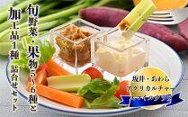 【坂井市 あわら市産】「旬野菜・果物」と「加工品」詰め合わせセット