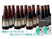 【全4回定期便】鎌倉ビール醸造「鎌倉ビールいろいろ12本詰め合わせ」