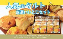 コヤマ菓子店の人気のタルト厳選いいとこ 20個セット