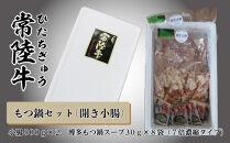 茨城県産黒毛和牛 もつ鍋セット(開き小腸)