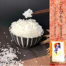 米10kgこしひかりコシヒカリ