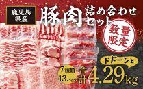 【数量限定】鹿児島県産豚肉詰め合わせセット4.29kg