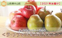 【2021年お届け】☆どっちも食べたい!詰合せ<ラ・フランス&ふじりんご>