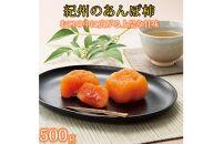 紀州かつらぎ山のあんぽ柿約500g【化粧箱入】
