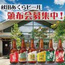 秋田あくらビール頒布会2021年【4ヶ月】