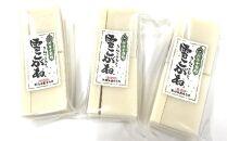 富井商店 雪こがねもち3袋セット