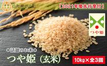 【2021年度先行受付】話題のお米つや姫(玄米)10kg×全3回