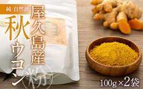 純・自然派 屋久島秋ウコン 粉×2個