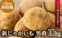 【2021年秋収穫!新じゃがいも!!】男爵10kg