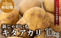 【2021年秋収穫!新じゃがいも!!】キタアカリ10kg