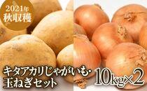 【2021年秋収穫!】キタアカリじゃがいも・玉ねぎセット