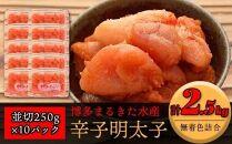 ③博多まるきた水産無着色辛子明太子2.5kg(並切250g×10)
