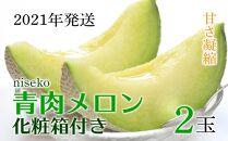 【ニセコ】青肉メロン2玉化粧箱入り2021年発送