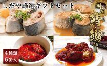 <しだや厳選ギフトセット>銚子産鯖水煮/味噌煮とBISTRO缶美味しいトマトとさば・いわし詰合せ6缶セット