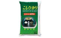 【思いやり型返礼品】地元産米 両郷米 10kg×1袋