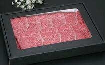 【思いやり型返礼品】那須和牛 モモ(しゃぶしゃぶ・すき焼き用)500g(2~3人前)