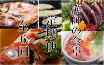 RY040 漁師の食卓定期便【6回お届け】