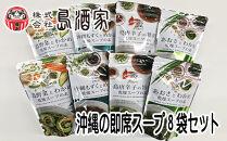沖縄の即席スープ8袋セット