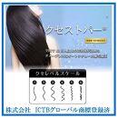 (ショート)特許取得技術・縮毛矯正(クセストパー)施術+専用シャンプー&トリートメントセット