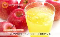 【2022年度産先行受付】サンフジ100%!「りんごジュース4本セット」