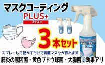 簡単に自分で抗菌マスクが作れる!マスクコーティングPLUS+3本セット
