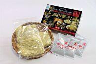 和歌山アロチ本家丸高中華そば生麺3食入り(5箱セット)