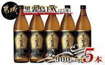 黒霧島EX(25度)900ml×5本