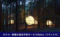 Relux旅行クーポンで静岡県沼津市内の宿に泊まろう!(3,000円分)