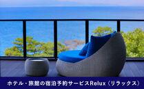 Relux旅行クーポンで静岡県沼津市内の宿に泊まろう!(6,000円分)
