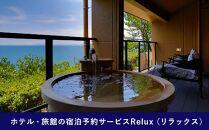 Relux旅行クーポンで静岡県沼津市内の宿に泊まろう!(15,000円分)