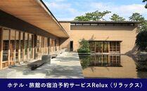 Relux旅行クーポンで静岡県沼津市内の宿に泊まろう!(30,000円分)