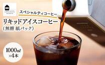 リキッドアイスコーヒー 4本 (無糖 1000ml 紙パック)スペシャルティコーヒー