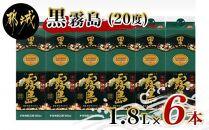 黒霧島パック(20度)1.8L×6本