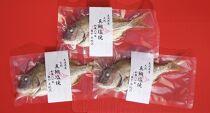 天然真鯛の塩焼き 3尾 ~お祝い・お食い初め等におすすめ~